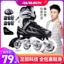 Skating shoes adult roller skates adult full set beginners male and female college students professional straight wheel children