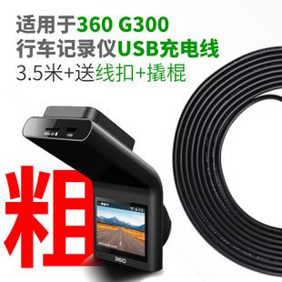360G300行车记录仪充电线USB电源线G500美猴王二代M301插头电线5V