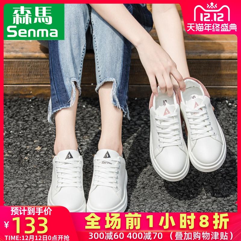 森马女鞋小白鞋女夏季新款百搭韩版透气厚底增高街拍休闲白色板鞋