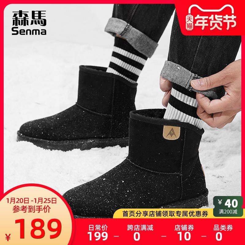 森马东北雪地靴男冬季男鞋加绒加厚保暖防水防滑面包靴子男士棉鞋