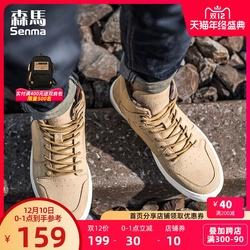 森马男鞋冬季潮鞋高帮鞋子运动休闲滑板鞋韩版短靴潮流百搭马丁靴