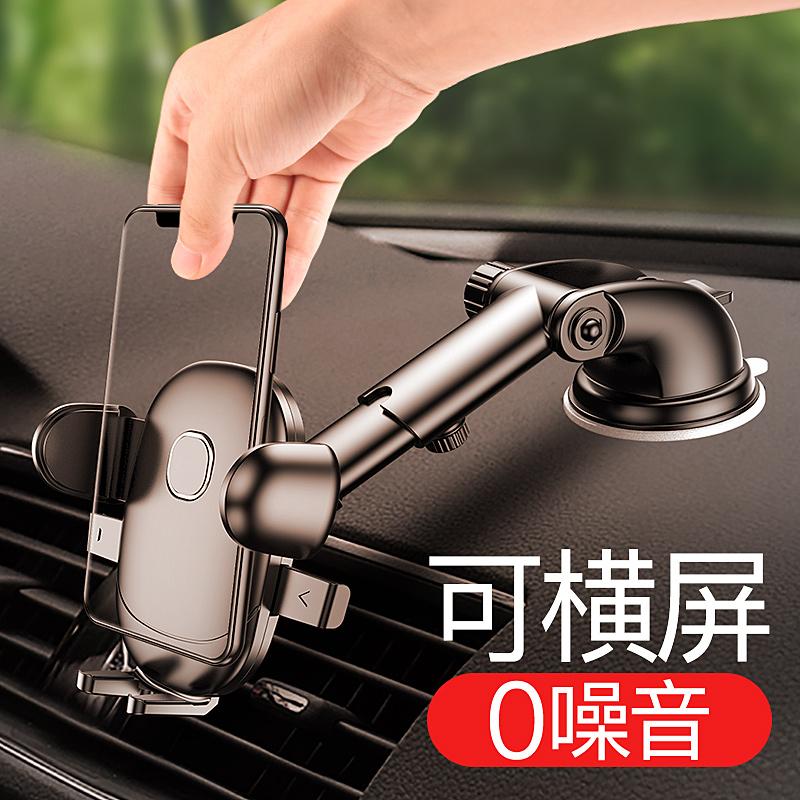 车载手机支架汽车用吸盘式万能通用型导航支驾支撑夹车内车上卡扣 thumbnail