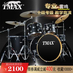 香港tmax成人儿童架子鼓新款雷鸣镲
