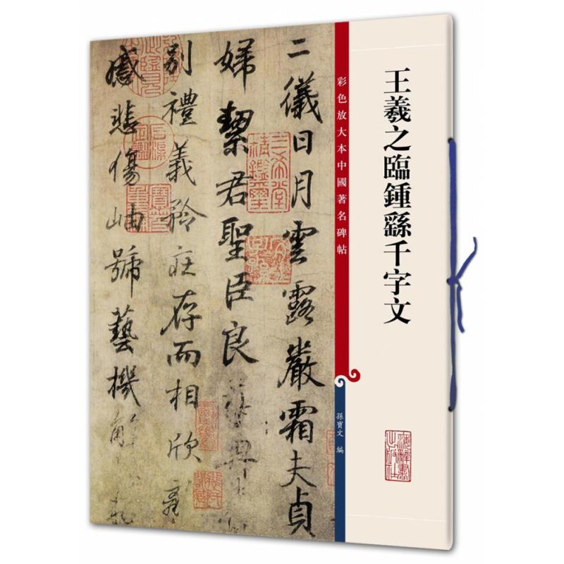 Китайская каллиграфия Артикул 614006102945