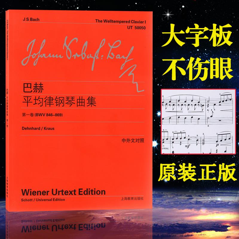 现货【满45包邮】巴赫平均律钢琴曲集(第1卷)(BWV846-869) 上海教育基础教程曲谱教材音乐艺术入门基础书初学乐谱自学奏鸣曲集