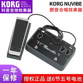 科音Korg Nuvibe电吉他颤音合唱功能效果器 表情踏板WAVE波形滑块图片