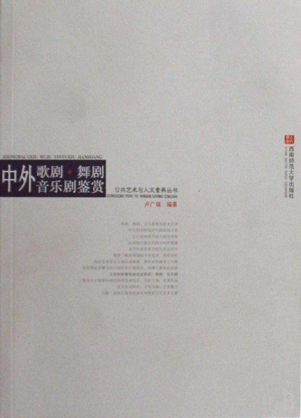 中外歌剧舞剧音乐剧鉴赏(附光盘)/公共艺术与人文素养丛书