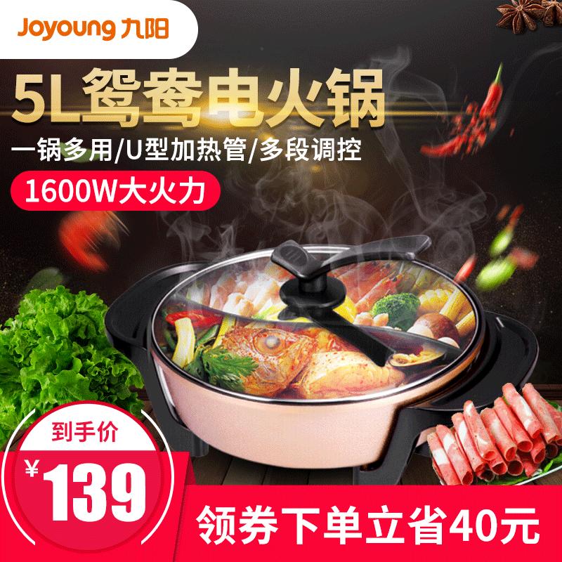 券后179.00元九阳鸳鸯电火家用插电多功能火锅