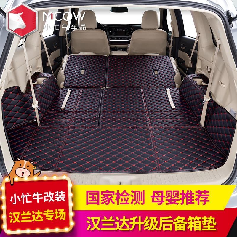 适用19款09-18丰田汉兰达后备箱垫全包围改装饰5/7七座专用尾箱垫