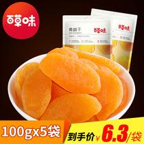 百草味黃桃干500g桃片桃肉水蜜桃子肉果脯脆片蜜餞水果干零食小吃