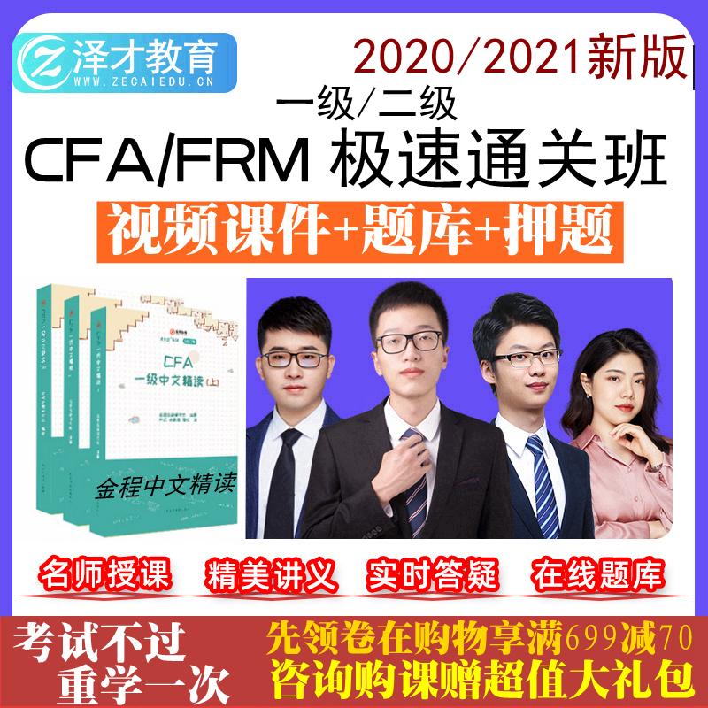 2020年CFA一级FRM一二级网课中文英文视频课程教材notes习题押题