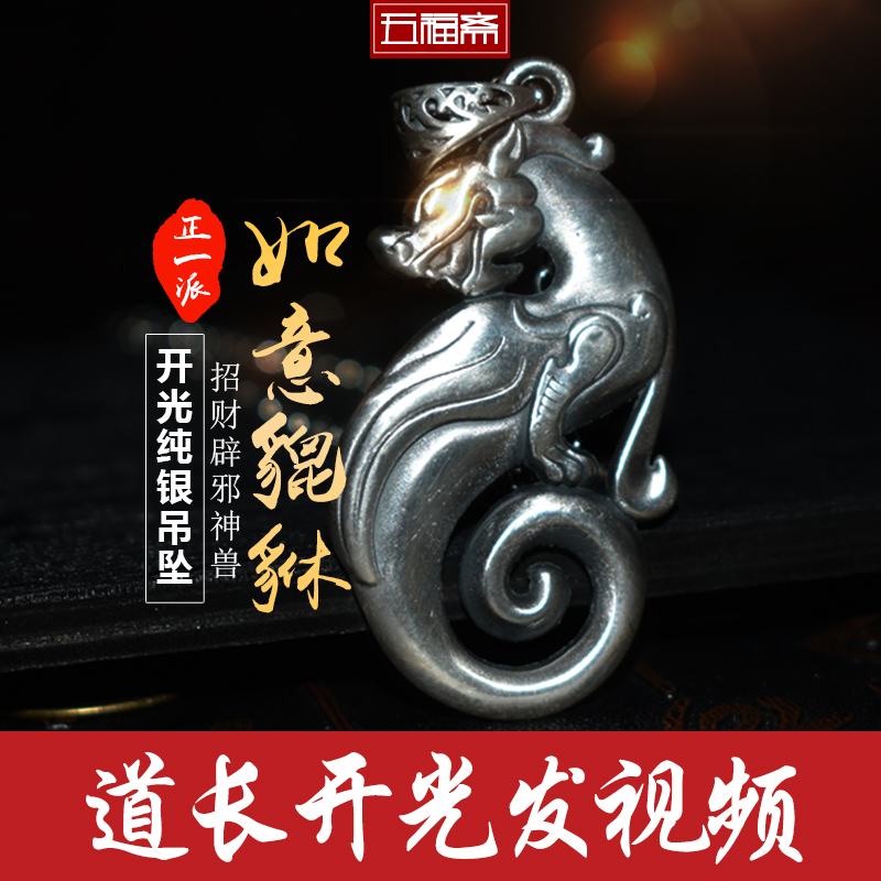 Taoist Kaiguang Chen pure silver pendant mens money transfer lucky Chen Chen solid bodyguard money Necklace Pendant