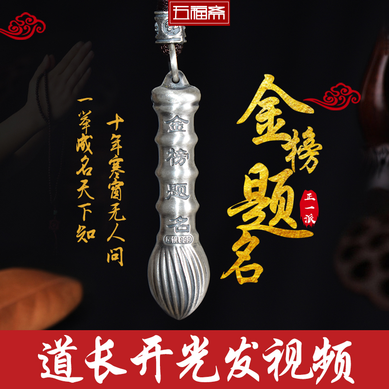 Taoist Wenchang pen opens up academic transfer pure silver pendant
