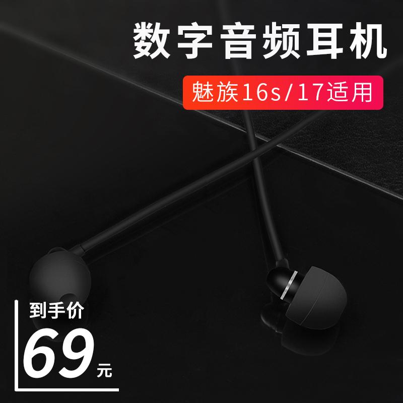 数字耳机Type-c接口 适用魅族16s 17 17Pro手机16sPro内置dac解码芯片17por游戏吃鸡专用hifi入耳式耳塞tapy图片