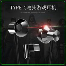 Type-c弯头游戏耳机适用于小米11黑鲨4Pro手机2代3pro入耳式9/10青春版L型typc/tapy电竞吃鸡tc锤子3坚果pro2