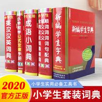 正版2021年新版小学生专用成语大全现代汉语英语同义近义反义词组词造句字词典儿童语文数学全套5本套装新华字典多全功能工具书