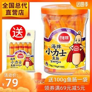 海牌小力士鱼肠桶装1000g原味韩国进口鳕鱼肠宝宝儿童零食婴幼儿