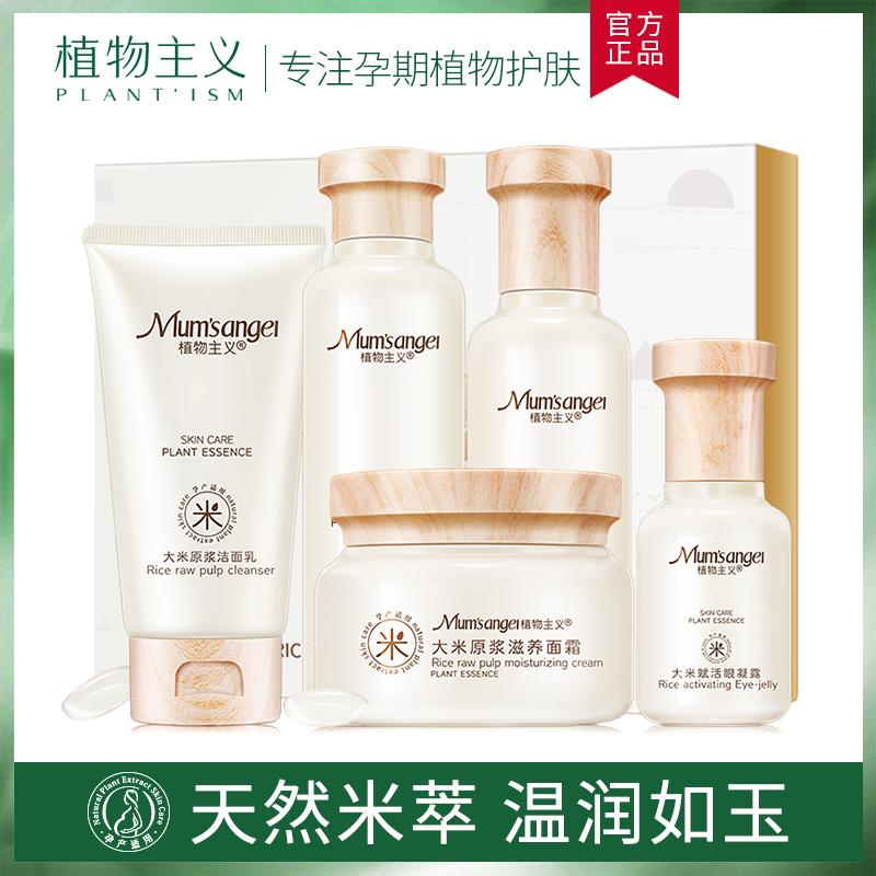 植物主义孕妇化妆护肤品套装水乳