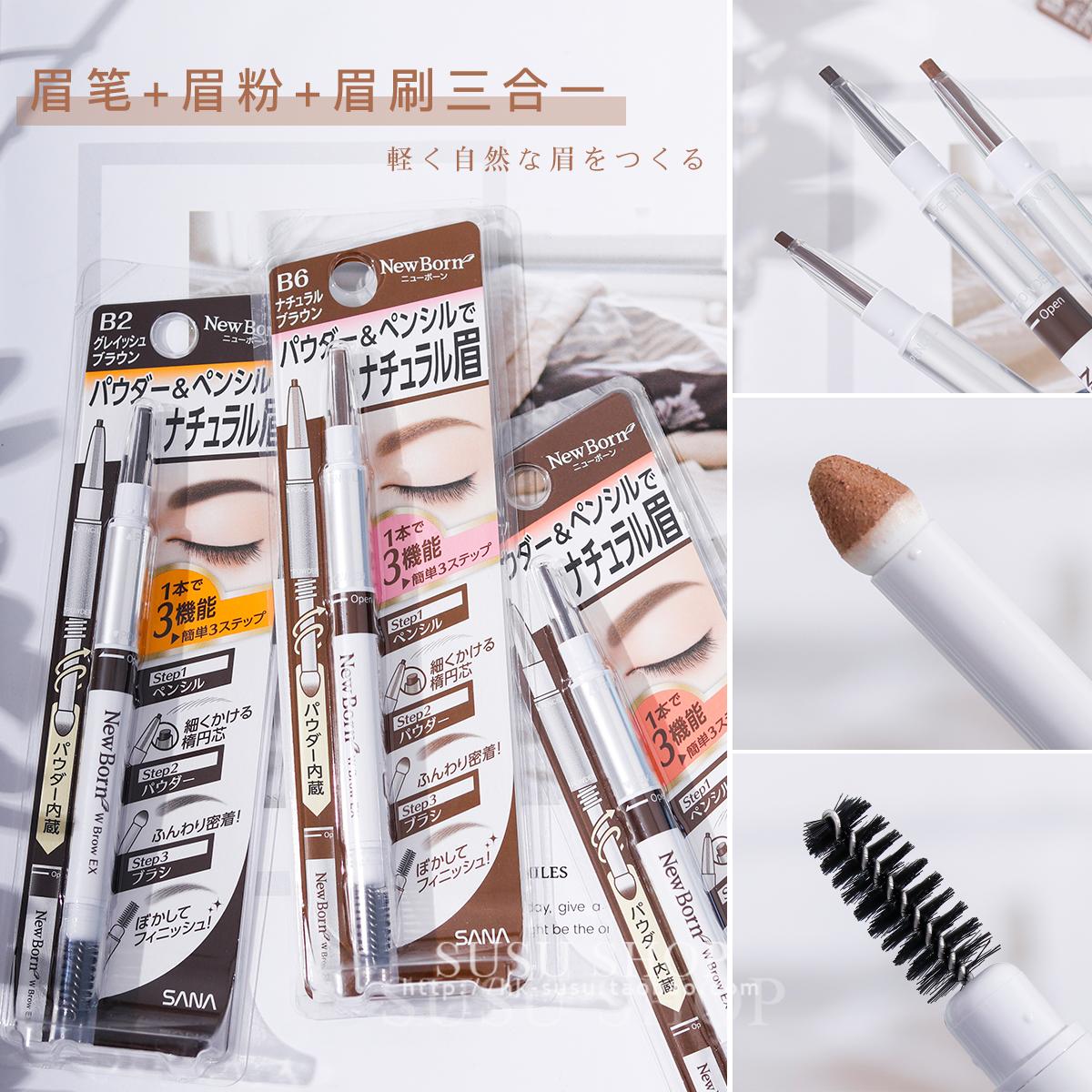 COSME大赏 日本sana莎娜眉笔眉粉眉刷三合一防水耐汗持久自然柔和图片