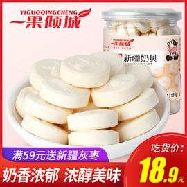 新疆牛奶片糖干吃奶贝小孩儿童宝宝零食原味奶酪休闲食品罐装150g图片