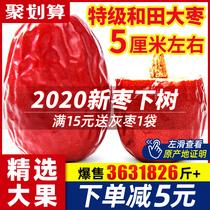 专卖店同款健康情枣新疆特产灰枣子克1000g好想你红枣特级