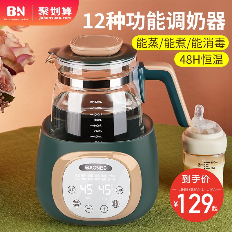 贝能婴儿恒温调奶器热水壶智能保温冲奶机热奶暖奶器自动温奶神器