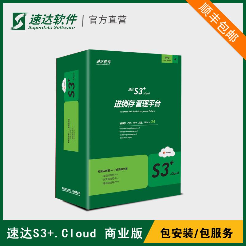 速达云进销存软件S3+.cloud商业 在线财务仓库ERP管理软件网页版