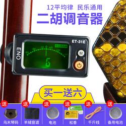 正品伊诺二胡调音器专业定音器电子校音器31E高灵敏度乐器配件