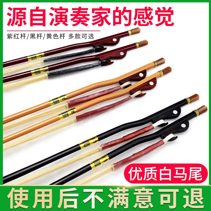 长尧牌二胡弓子紫檀琴弓鱼白马尾毛演奏弓乐器配件可选加微调琴码