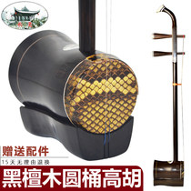 Ebony barrel Gao Hu accompaniment Huangmei opera erhu Local opera small Gao Hugu Yue musical instrument Accessories