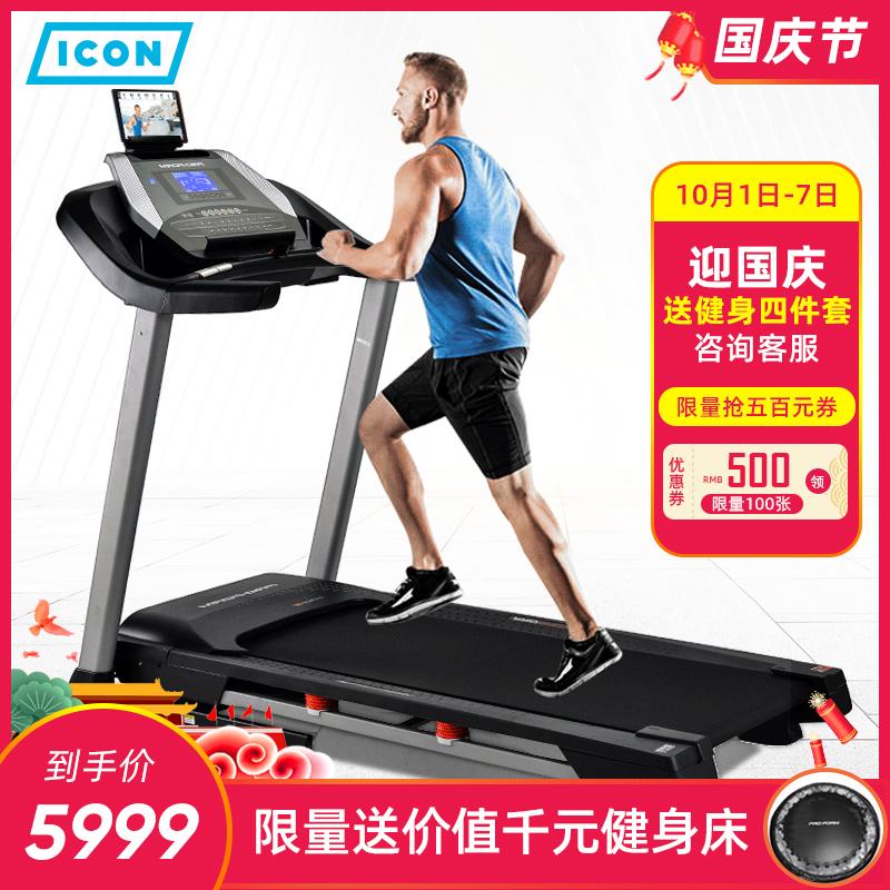 热销5件手慢无美国icon爱康家用静音减震跑步机室内折叠智能健身房专用机505CST