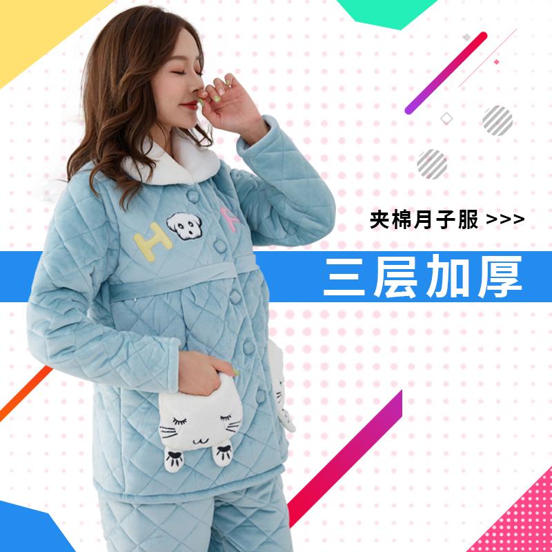 Mùa thu và mùa đông quần áo ba lớp chần chừ sau sinh phụ nữ mang thai đồ ngủ cho con bú mẹ bầu dày quần áo ấm nhà - Giải trí mặc / Mum mặc
