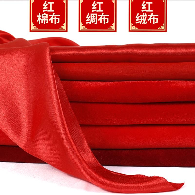 红布红绸布红棉布红色金丝绒布喜庆用布开业揭幕布揭牌红绒布桌布