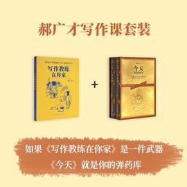 郝广才写作课套装《今天》+《写作教练在你家》小学生课外阅读作文素材作文书 故事书儿童文学读物