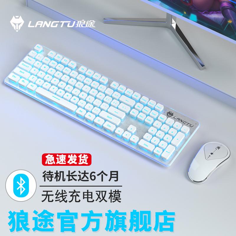 狼途机械无线键盘鼠标套装新款电竞 怎么样