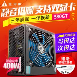 金河田智能芯580GT 电脑主机箱电源台式机静音额定400W峰值500W图片