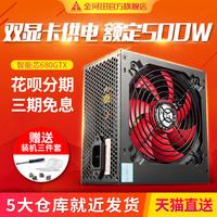 金河田智能芯680GTX静音台式机电脑电源主机电源额定500w峰值600w