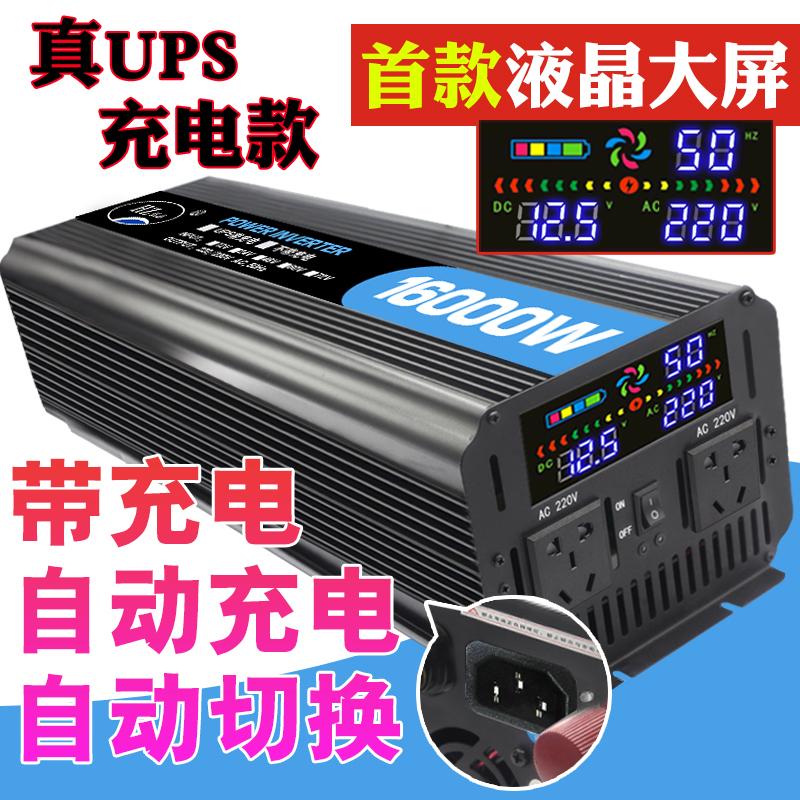 车载逆变器12v24v转220v家用充电器130.00元包邮