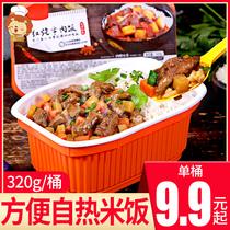 盒户外旅游加热即食懒人快餐盒饭4320g宏绿自煮米饭方便自热米饭