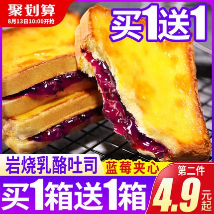岩烧乳酪吐司夹心面包整箱早餐食品休闲懒人速食夜宵充饥零食小吃