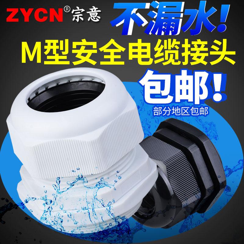 公制M系列尼龙电缆防水接头塑料电缆固定头葛兰头M12-M40M18x1.5