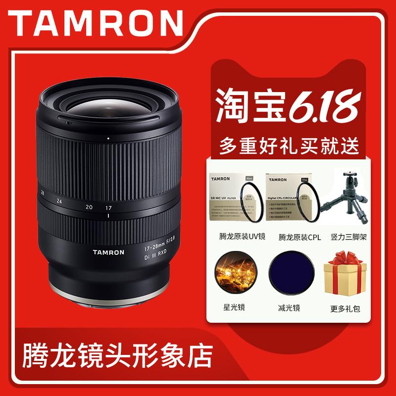 送大礼包 腾龙17-28mm F2.8 Di III RXD 微单镜头全画幅索尼E卡口