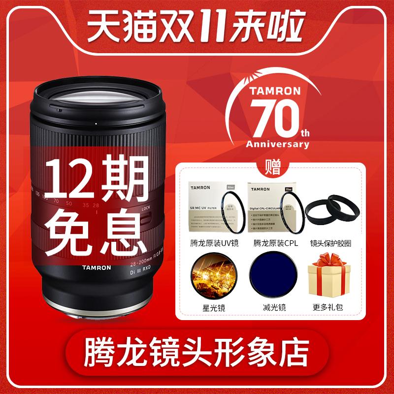 腾龙28-200mm F/2.8-5.6 索尼微单E卡口镜头全画幅FE 28-200 F2.8