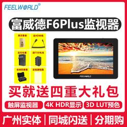 富威德F6Plus 5寸4K监视器触摸3D-LUT单反微单相机摄影摄像索尼s3佳能r6导演监视器外接显示屏