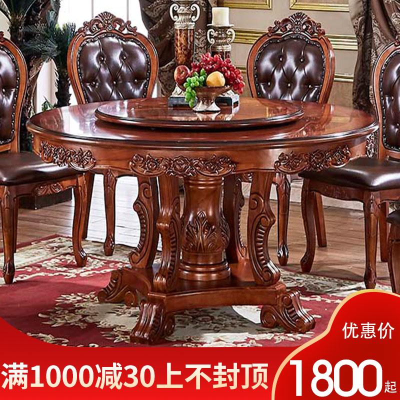 (用1800元券)实木餐桌圆形欧式餐桌椅组合大理石圆桌家用吃饭桌子带转盘6人8人