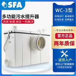 法国SFA污水提升器WC-3型升利添提升泵升利流淋浴房排污泵升利影