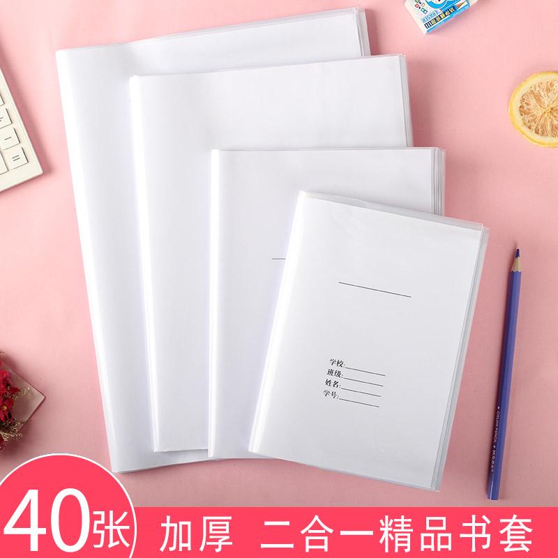 珠玲鸟 二合一书套 白纸书皮小学生 开学本皮透明防水书皮36K22K16KA4全套书皮本皮40张书皮书套透明二合一