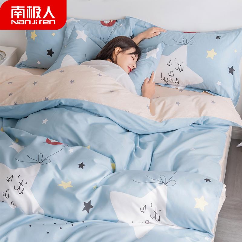 南極人四件套全棉純棉雙人套件學生宿舍被套三件套床單床上用品