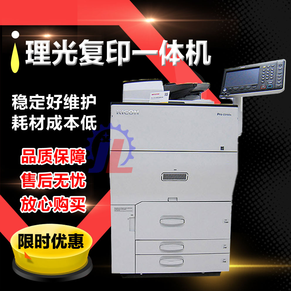 Ricoh high speed laser printing copier mpc5100 s5110 color multi-function integrated machine