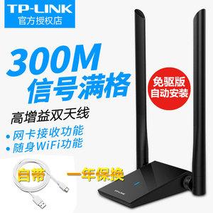 TP-LINK TL-WN826N免驱USB无线网卡300M高增益天线台式机电脑无线